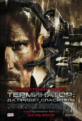 Terminator_Salvation_1241892180_2009